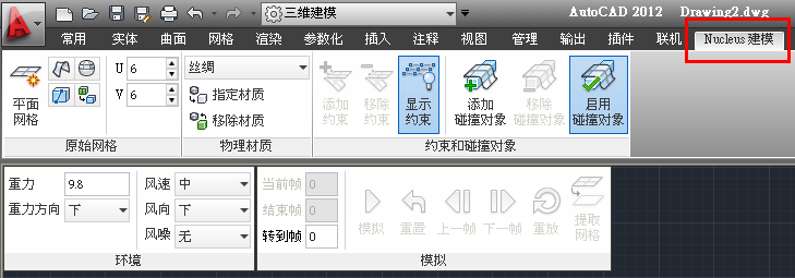 [新功能]Nucleus 建模插件 for AutoCAD 2012 Aoc_217