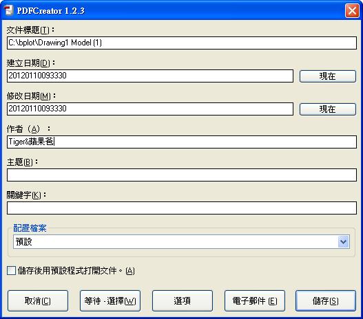 【發帖精華】AutoCAD模型空間及配置空間批量打印(列印)軟件 Aoc_223
