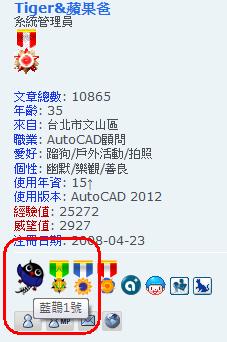 [公告]認同AutoCAD顧問論壇,請您一同加入藍鵲家族! - 頁 3 Noname17