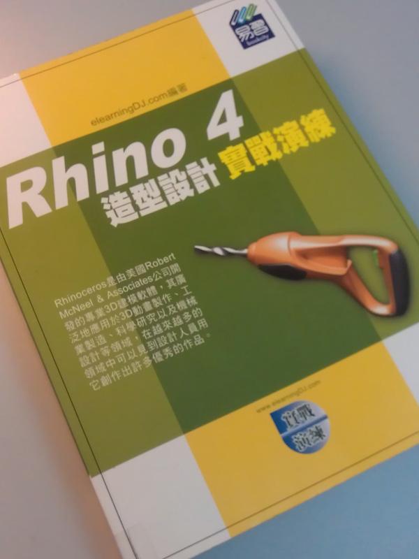 [作品]電鑽 Rhino410