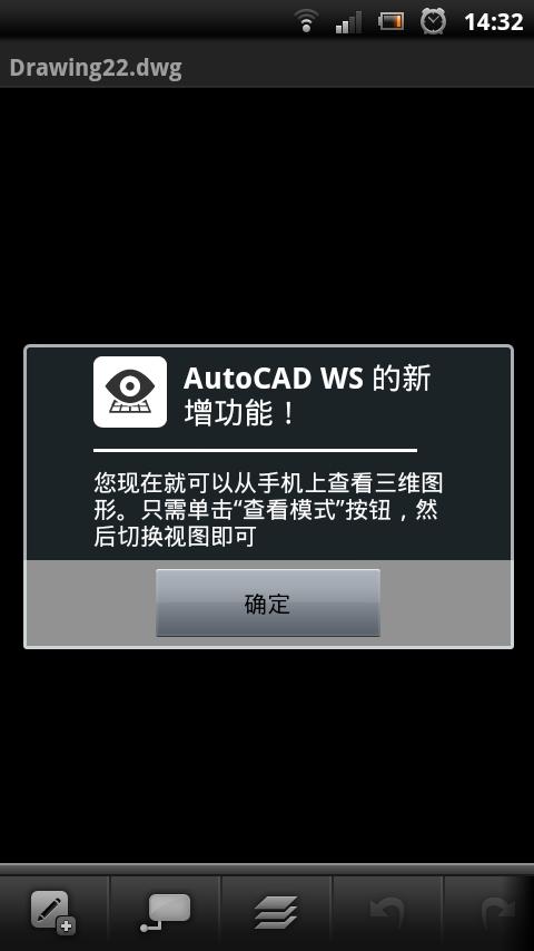 AutoCAD WS Plugin 安裝及使用 Screen10