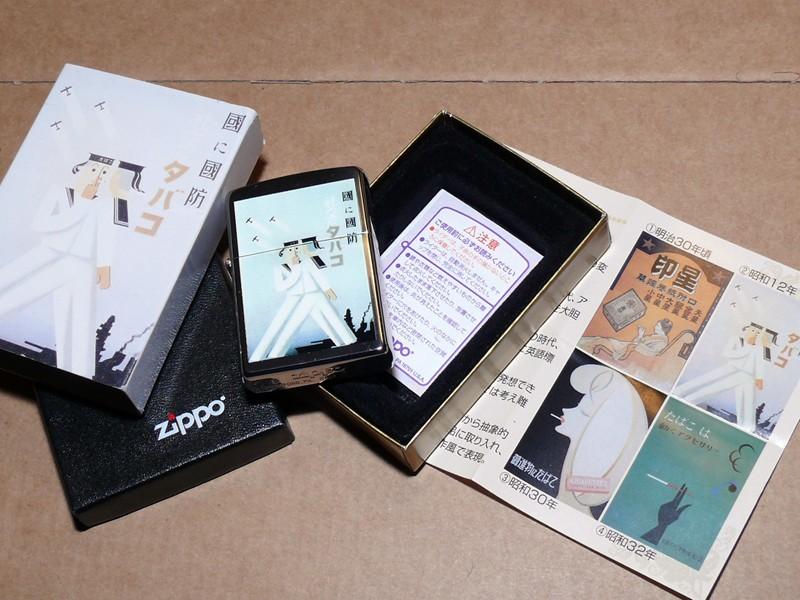 Collection de Pastis57 - Page 2 Japan_13