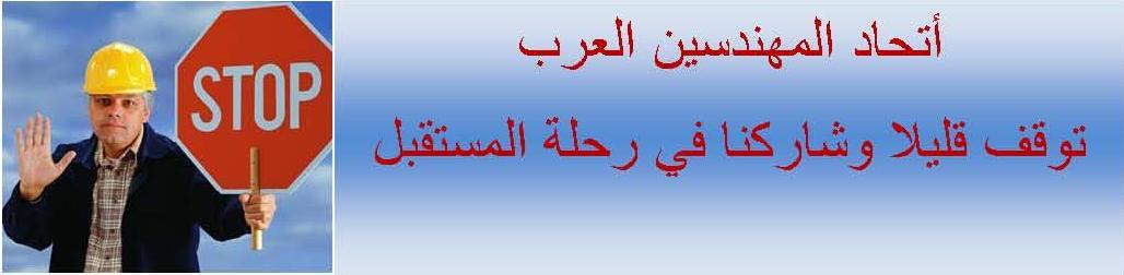 اتحاد المهندسون العرب