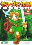COMIC: Zelda: Ocarina of Time (FULL) Cover110