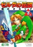COMIC: Zelda: Ocarina of Time (FULL) Coveri10