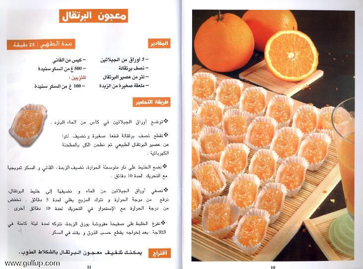 معجون البرتقال Qha51610