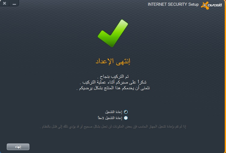 الاصدار النهائي للمرعب الفايروسات avast! 7.0.1407 2012 بثلاث اصدارته + متعدد اللغات من ضمنها اللغبة العربية 5_bmp14