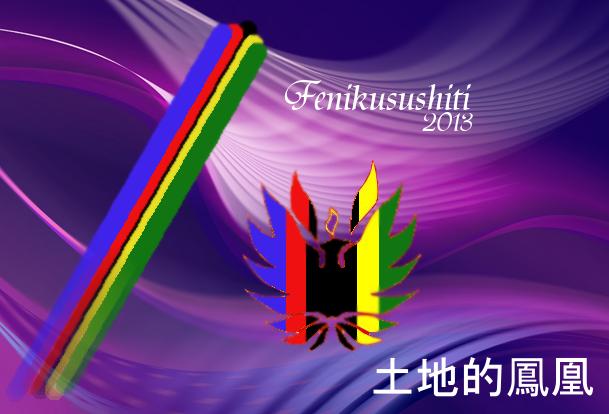 土地的鳳凰 Logo110