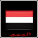 طريقة حلووووة لمعرفة رقم الاجزاء في المصحف الكريم 20202010