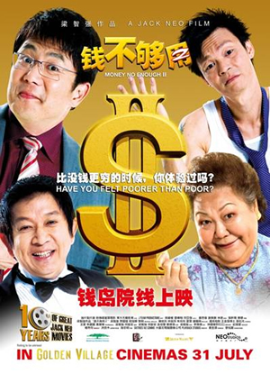 Money.No.Enough.2-KyonReLeAsE Poster11