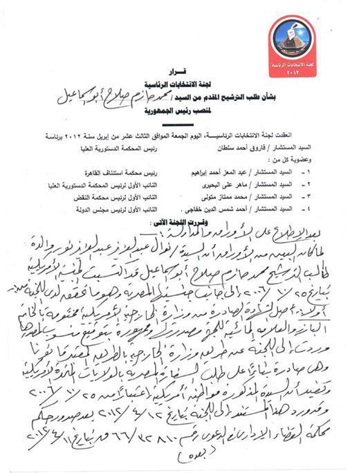 ابو اسماعيل والشاطر بالمستندات خارج السباق الرئاسي 52978810