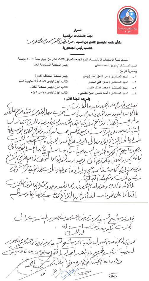 ابو اسماعيل والشاطر بالمستندات خارج السباق الرئاسي 53342910