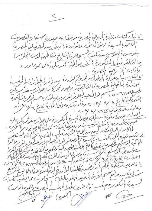 ابو اسماعيل والشاطر بالمستندات خارج السباق الرئاسي 53462010