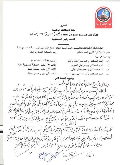 ابو اسماعيل والشاطر بالمستندات خارج السباق الرئاسي 54322310