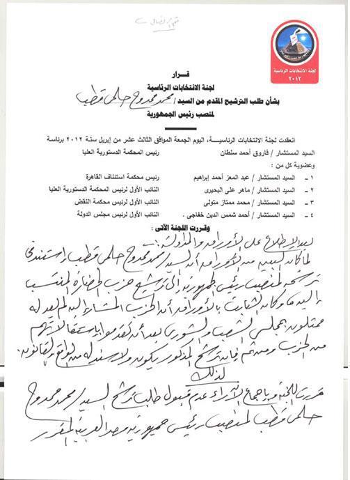 ابو اسماعيل والشاطر بالمستندات خارج السباق الرئاسي 58212510