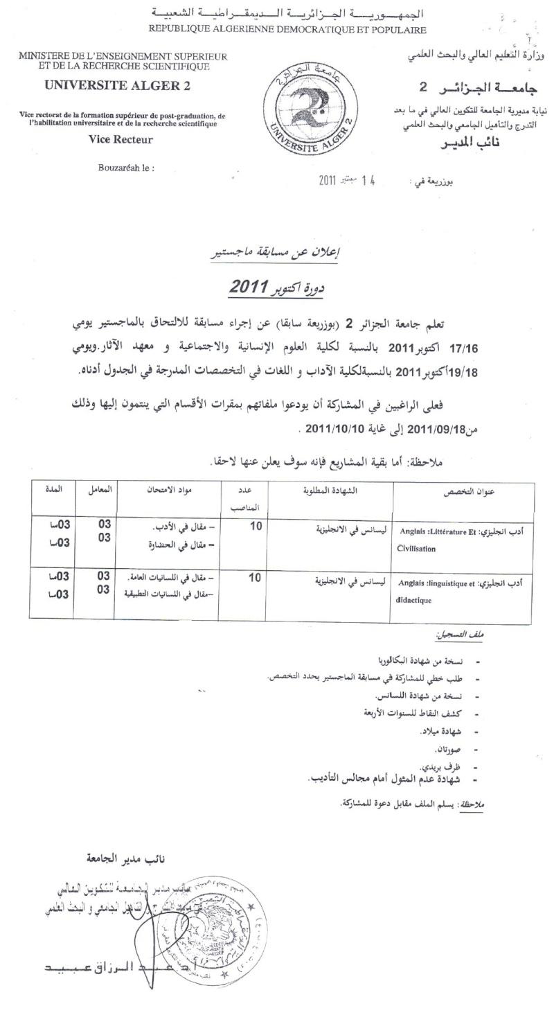 Magister Contest in Bouzareah (2011-2012):  Dossier d'inscription Alg210