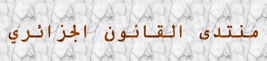منتدى القانون الجزائري