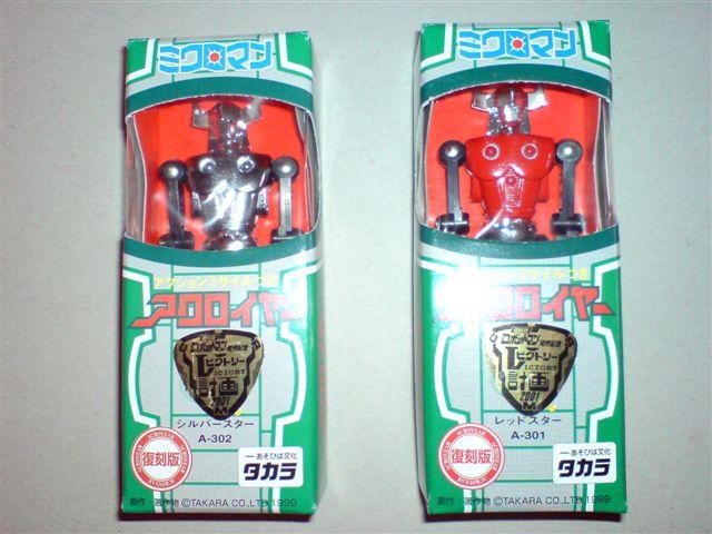 I Micronauti (collezione di spezialagent) Immagi12