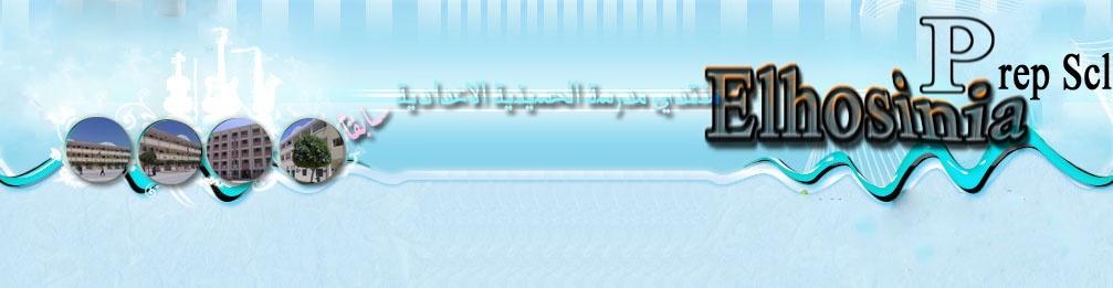 Elhosinia B2T Thanwya
