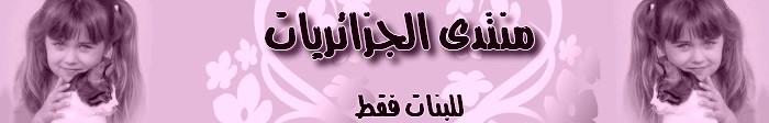 منتدى الجزائريات