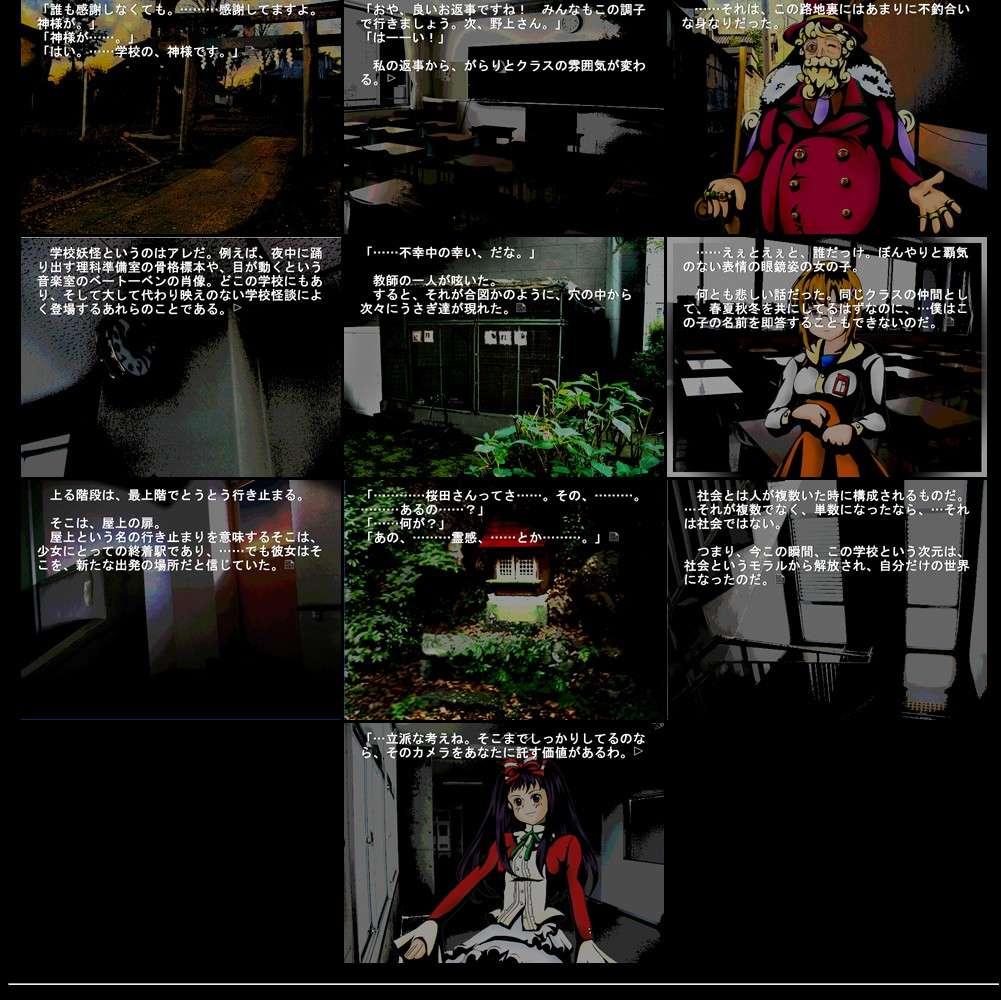 Higanbana no saku yoru ni, Novela de 07th expansion Higan_10