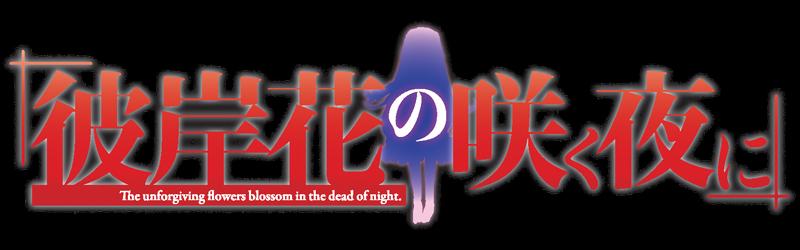 Higanbana no saku yoru ni, Novela de 07th expansion Higanb10