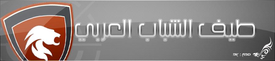 طيف الشباب العربي