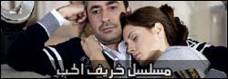 مسلسل خريف الحب-Son Bahar