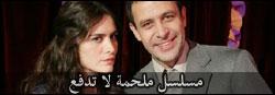 مسلسل ملحمة لا تدفع Keşanlı Ali Destanı