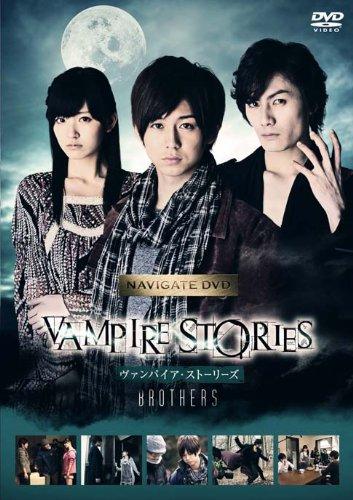 Vampire Stories CHASERS Ogi1q10