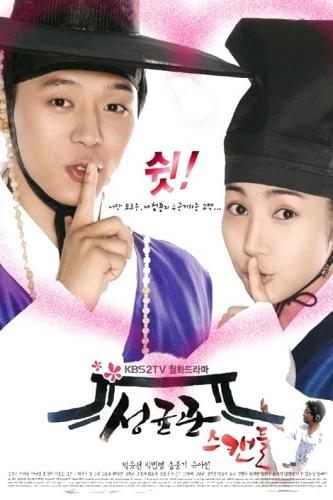 Sungkyunkwan Scandal Sungky11