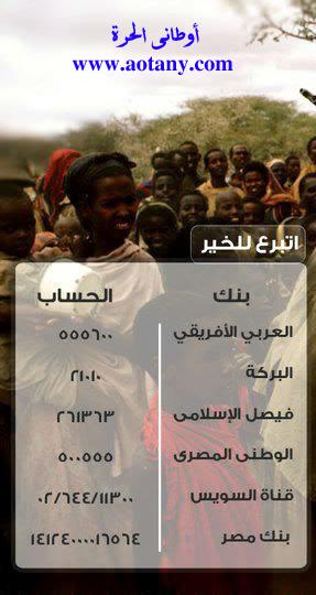 حملة أوطانى الحرة لإنقاذ إخواننا فى الصومال 610