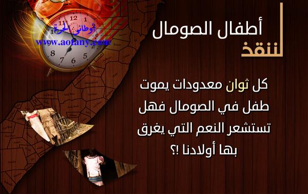 حملة أوطانى الحرة لإنقاذ إخواننا فى الصومال Untitl10