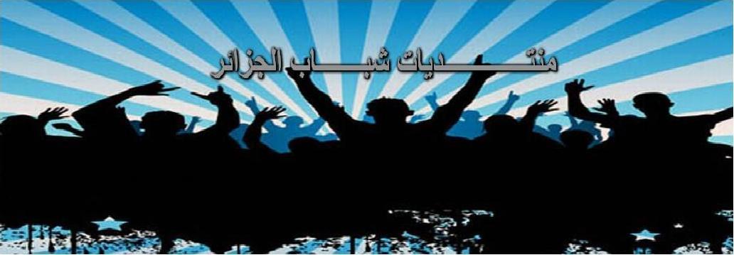 منتديات شباب الجزائر