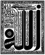 voeux et souhaits  Allah10