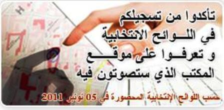 وزارة الداخلية تحصر اللوائح النهائية للانتخابات التشريعية بشكل نهائية في 13 مليون و475 ألف و435 Info_145
