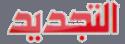 لحسن الداودي (رئيس فريق العدالة والتنمية بالبرلمان) لـ«التجديد»: هدفنا أن لا تبقى وزارة الداخلية محتكرة لملف الانتخابات Index_16