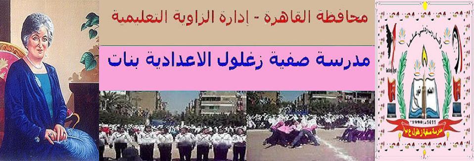 مدرسة صفية زغلول الاعدادية بنات