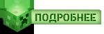UniverseCraft | Русскоязычный MineCraft сервер - Главная Dddndd10
