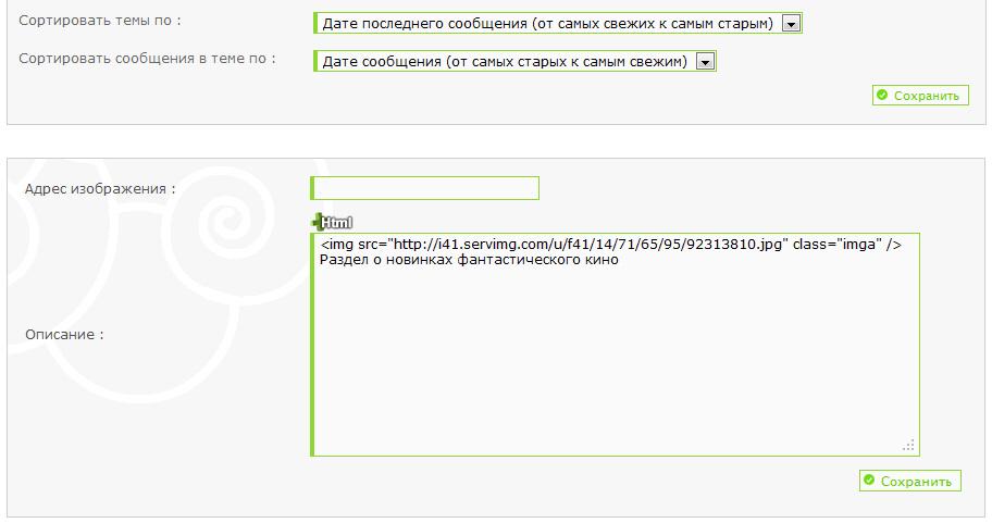 Вместо иконок форума поставить иконки категорий для IPB возможно ли это? Snap0010