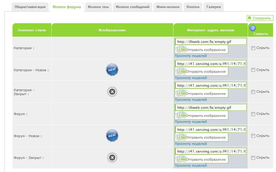 Вместо иконок форума поставить иконки категорий для IPB возможно ли это? Snap0011