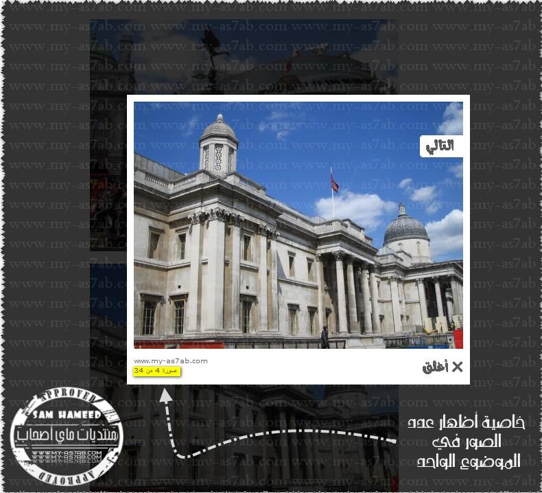 [Template] كود لعرض صورفي المواضيع بتقنية الصور المنبثقة كما في المدونات 11111110