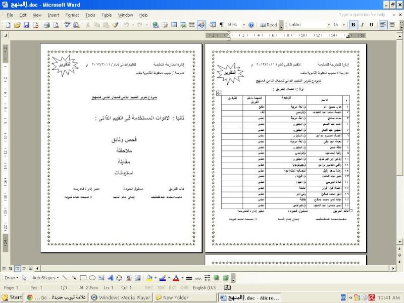 تقرير2012 للمنهج المدرسة 111