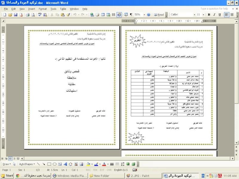 تقرير2012 للتوكيد الجودة 114