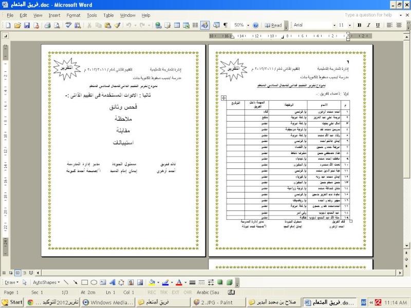 تقرير2012 فريق المتعلم 115
