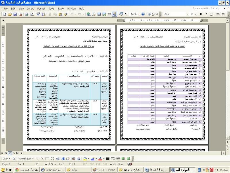 تقرير2012 للموارد البشرية 116