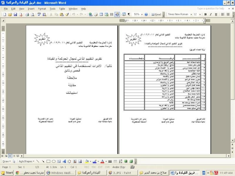 تقرير2012 القيادة والحوكمة 117