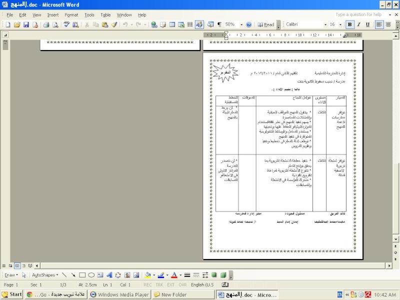 تقرير2012 للمنهج المدرسة 211