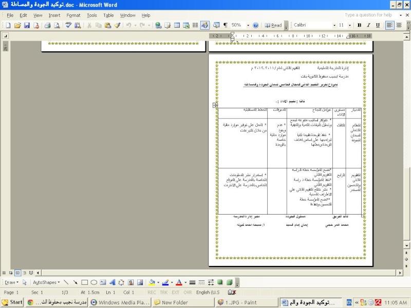 تقرير2012 للتوكيد الجودة 213