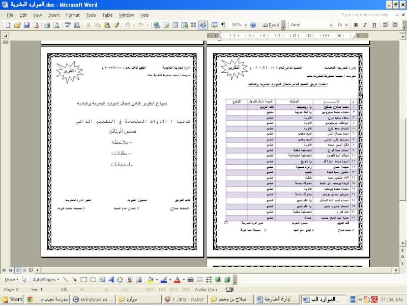 تقرير2012 للموارد البشرية 215